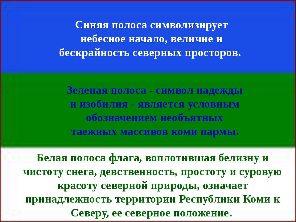 Катеренчук Т. Б. Синяя полоса символизирует небесное начало, величие и бескра...