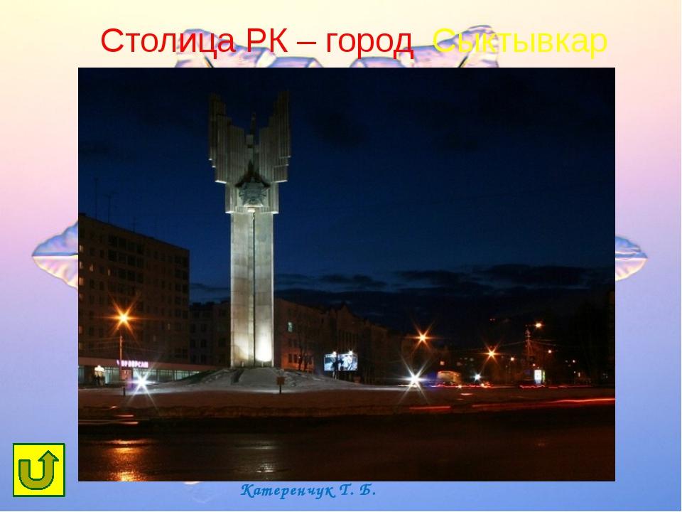 город Емва Катеренчук Т. Б.