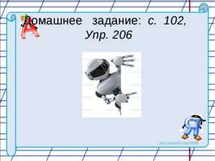 Домашнее задание: с. 102, Упр. 206