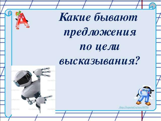 Учебник по русскому языку 5 класс предложения по цели высказывания