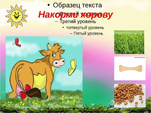 Накорми корову