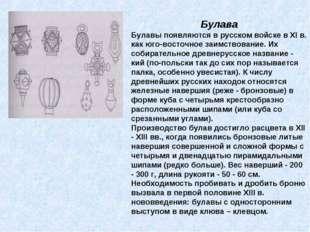 Булава Булавы появляются в русском войске в XI в. как юго-восточное заимствов