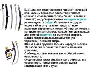"Ша́шка (от общетюркского ""шешке""-колющий нож, корень тюркского слова ""шеш"" им"