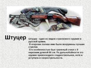 Штуцер - один из видов стрелкового оружия в русской армии. В егерских полках