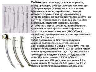 Сабля (венг. - czablya, от szabni — резать; sabre) - рубящее, рубяще-режущее