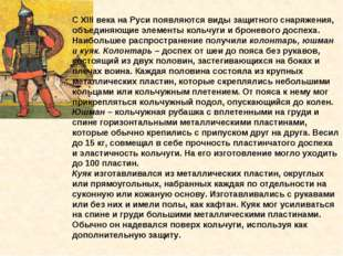 С XIII века на Руси появляются виды защитного снаряжения, объединяющие элемен