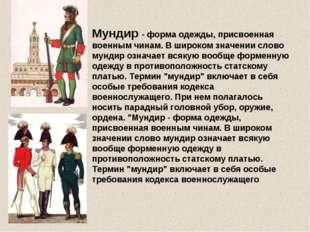 Мундир - форма одежды, присвоенная военным чинам. В широком значении слово му
