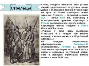 Слово, которым называли этих ратных людей, существовыло в русском языке давно