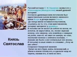Русский историк Н. М.Карамзин назвал его «Александром (Македонским) нашей др