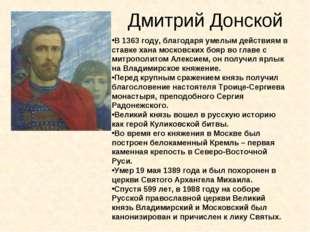 Дмитрий Донской В 1363 году, благодаря умелым действиям в ставке хана московс