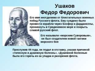 Ушаков Федор Федорович Его имя неотделимо от блистательных военных побед Русс
