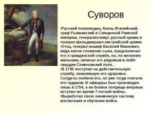 Суворов Русский полководец. Князь Италийский, граф Рымникский и Священной Рим