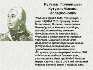 Кутузов, Голенищев-Кутузов Михаил Илларионович Родился 5(16).9.1745, Петербур