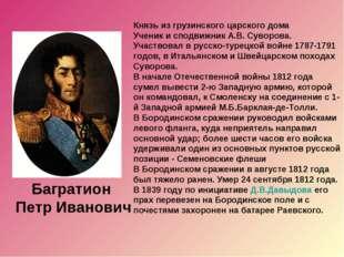 Князь из грузинского царского дома Ученик и сподвижник А.В. Суворова. Участво