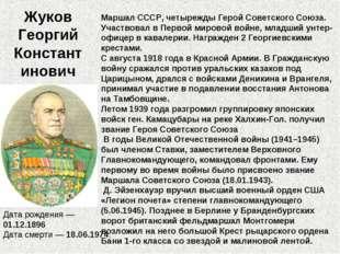 Жуков Георгий Константинович Маршал СССР, четырежды Герой Советского Союза. У