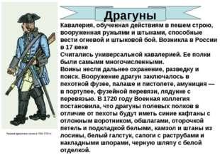 Кавалерия, обученная действиям в пешем строю, вооруженная ружьями и штыками,