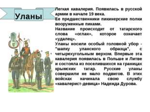 Легкая кавалерия. Появилась в русской армии в начале 19 века. Ее предшественн