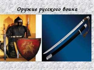 Оружие русского воина