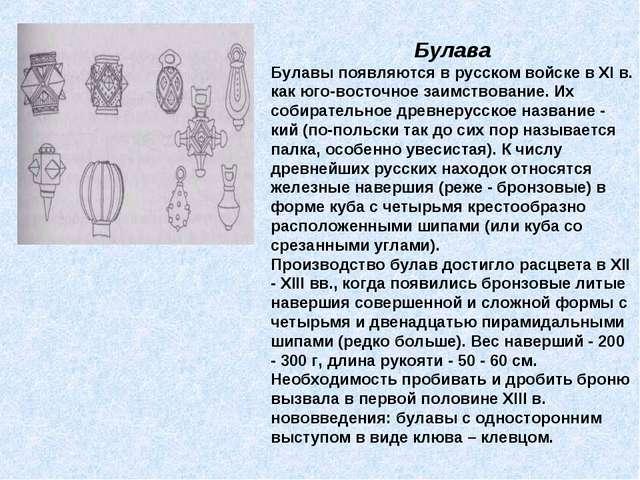 Булава Булавы появляются в русском войске в XI в. как юго-восточное заимствов...