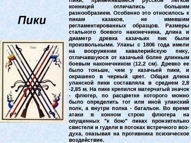 Пики, применявшиеся русской легкой конницей отличались большим разнообразием....