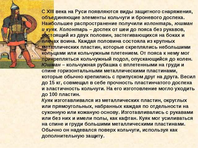 С XIII века на Руси появляются виды защитного снаряжения, объединяющие элемен...