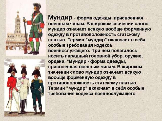 Мундир - форма одежды, присвоенная военным чинам. В широком значении слово му...