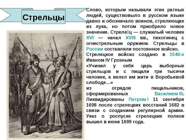 Слово, которым называли этих ратных людей, существовыло в русском языке давно...