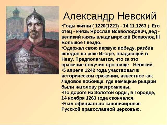 Александр Невский Годы жизни ( 1220(1221) - 14.11.1263 ). Его отец - князь Яр...