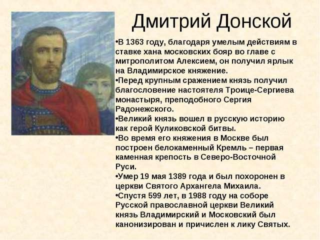 Дмитрий Донской В 1363 году, благодаря умелым действиям в ставке хана московс...
