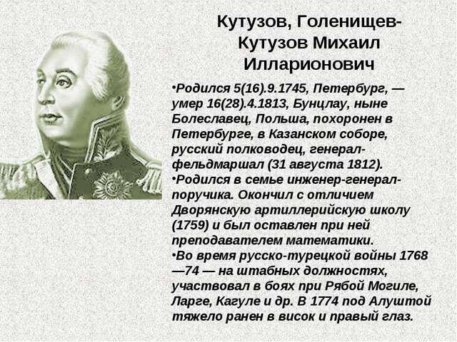Кутузов, Голенищев-Кутузов Михаил Илларионович Родился 5(16).9.1745, Петербур...