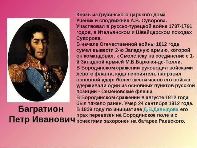 Князь из грузинского царского дома Ученик и сподвижник А.В. Суворова. Участво...