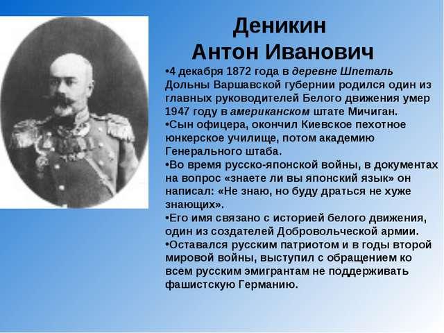 Деникин Антон Иванович 4 декабря 1872 года в деревне Шпеталь Дольны Варшавско...