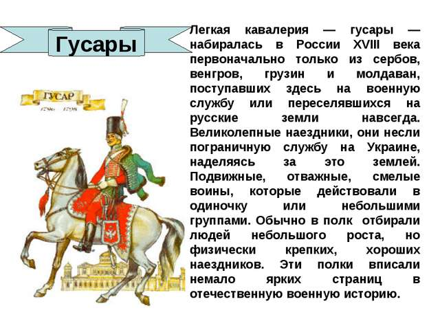 Легкая кавалерия — гусары — набиралась в России XVIII века первоначально толь...
