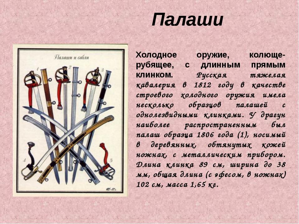 Холодное оружие, колюще-рубящее, с длинным прямым клинком. Русская тяжелая ка...