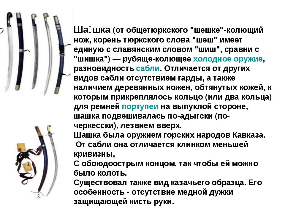"Ша́шка (от общетюркского ""шешке""-колющий нож, корень тюркского слова ""шеш"" им..."