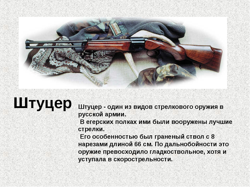 Штуцер - один из видов стрелкового оружия в русской армии. В егерских полках...