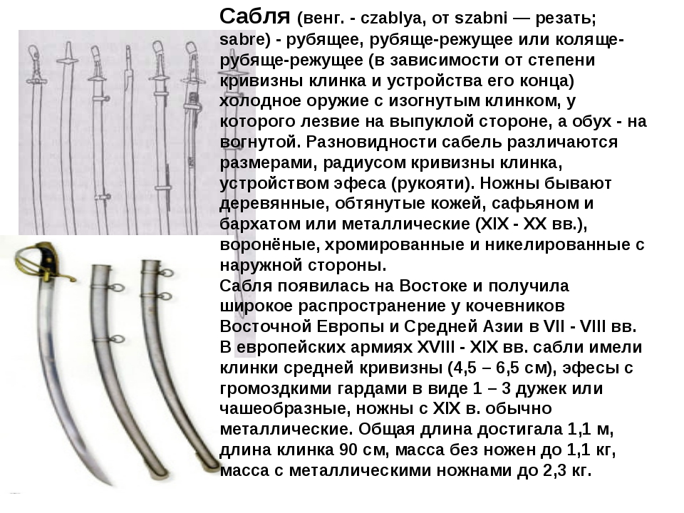 Сабля (венг. - czablya, от szabni — резать; sabre) - рубящее, рубяще-режущее...