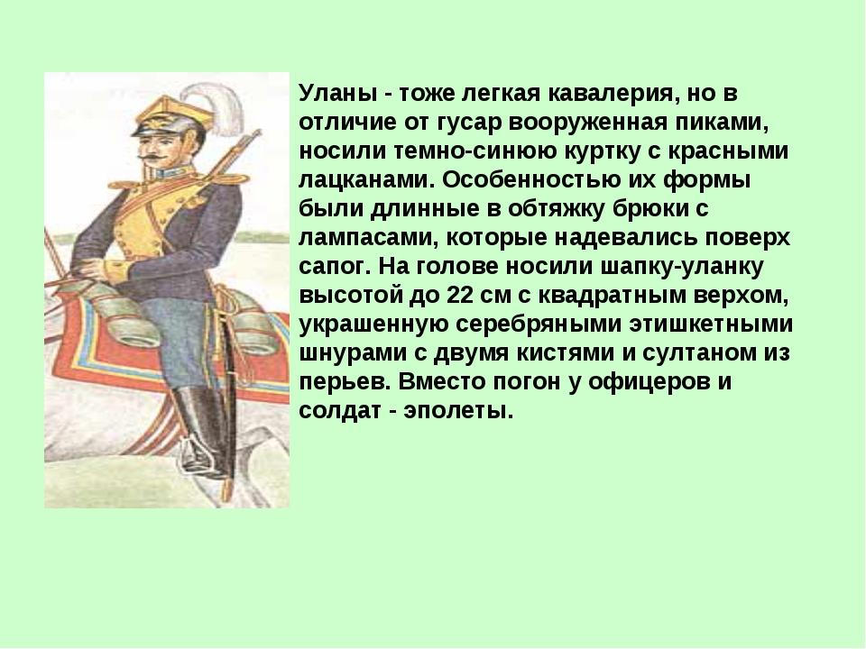 Уланы - тоже легкая кавалерия, но в отличие от гусар вооруженная пиками, носи...