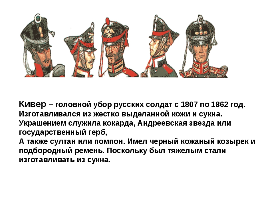Кивер – головной убор русских солдат с 1807 по 1862 год. Изготавливался из ж...