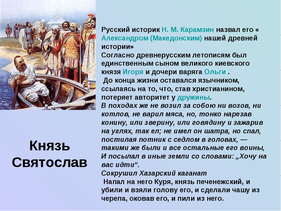 Русский историк Н. М.Карамзин назвал его «Александром (Македонским) нашей др...