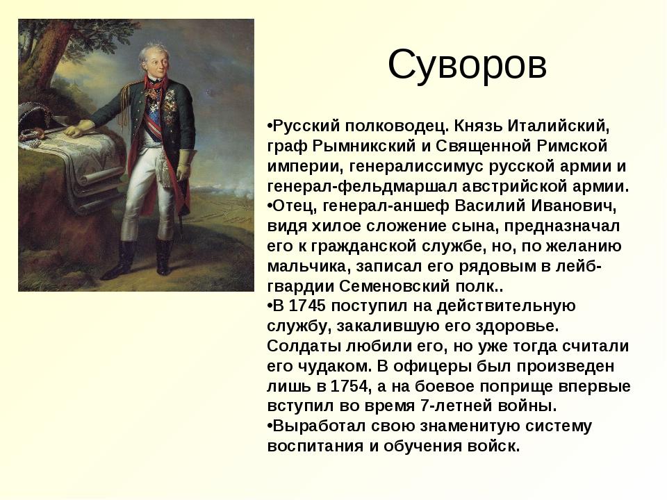 Суворов Русский полководец. Князь Италийский, граф Рымникский и Священной Рим...