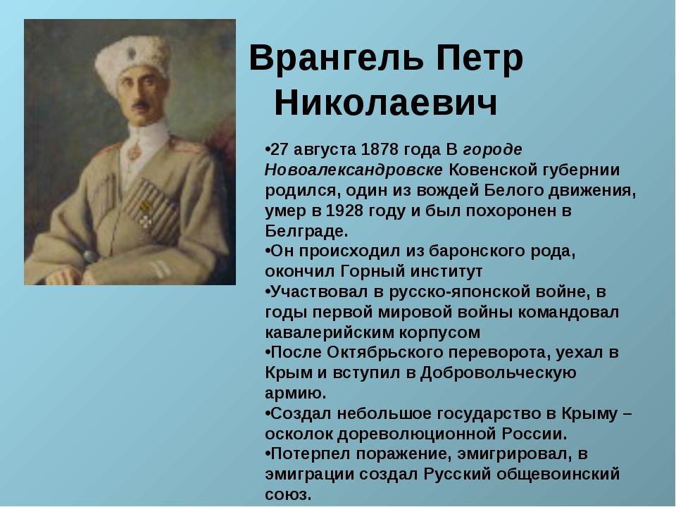 Врангель Петр Николаевич 27 августа 1878 года В городе Новоалександровске Ков...