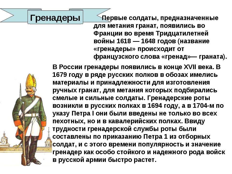 Гренадеры В России гренадеры появились в конце XVII века. В 1679 году в ряде...