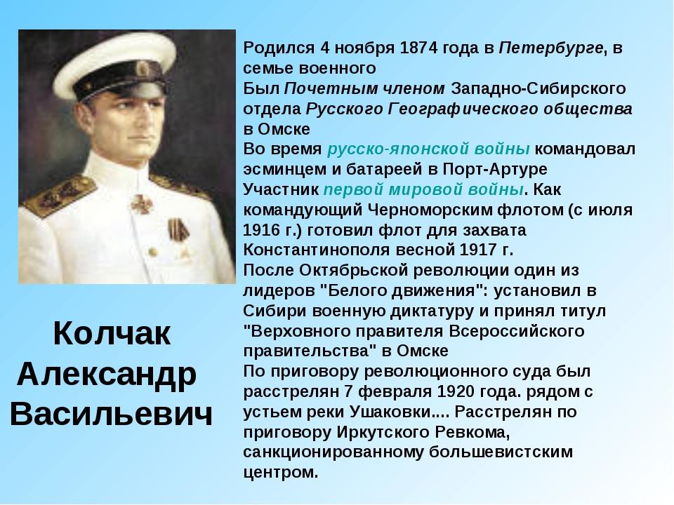 Колчак Александр Васильевич Родился 4 ноября 1874 года в Петербурге, в семье...