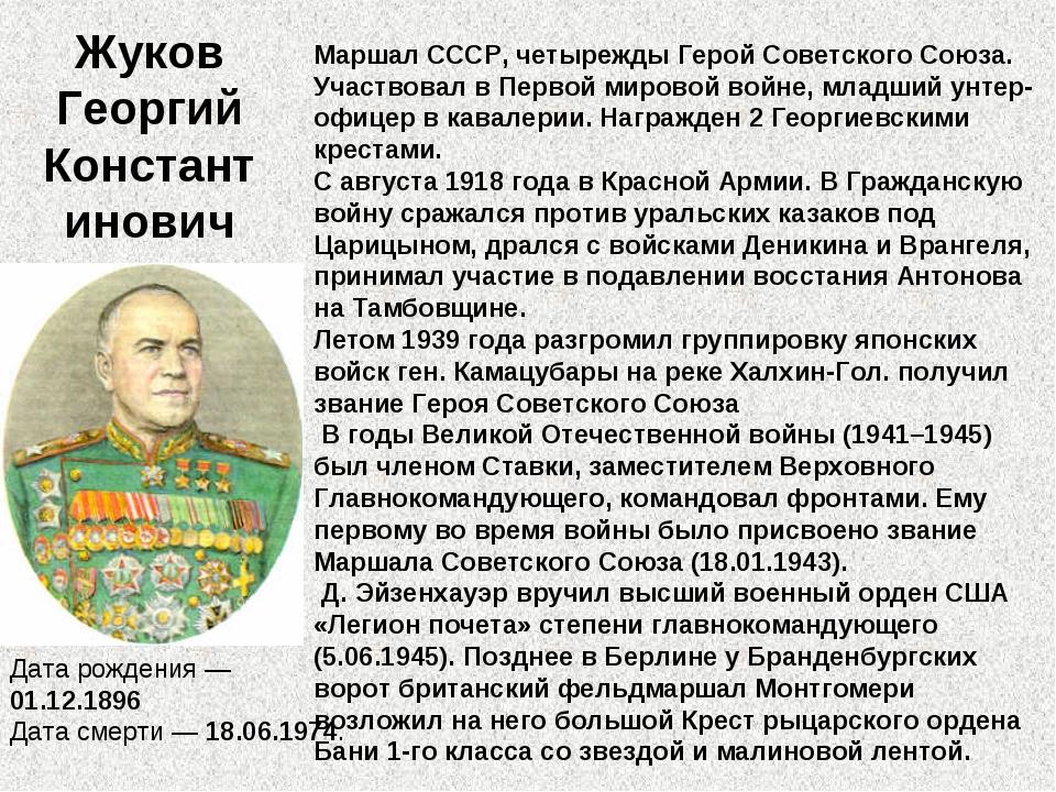 Жуков Георгий Константинович Маршал СССР, четырежды Герой Советского Союза. У...