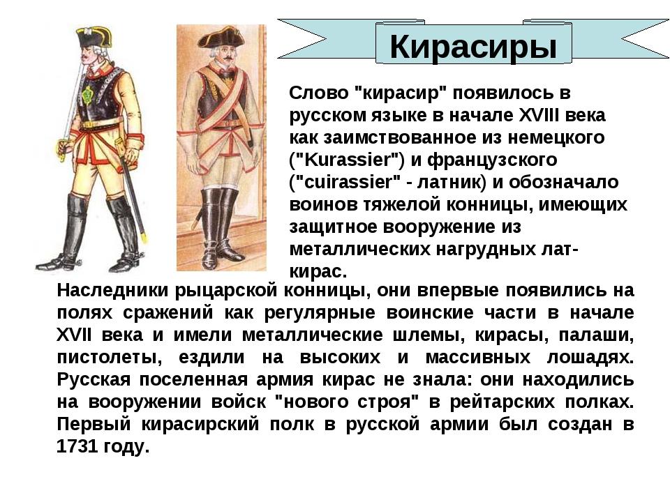 """Слово """"кирасир"""" появилось в русском языке в начале XVIII века как заимствован..."""