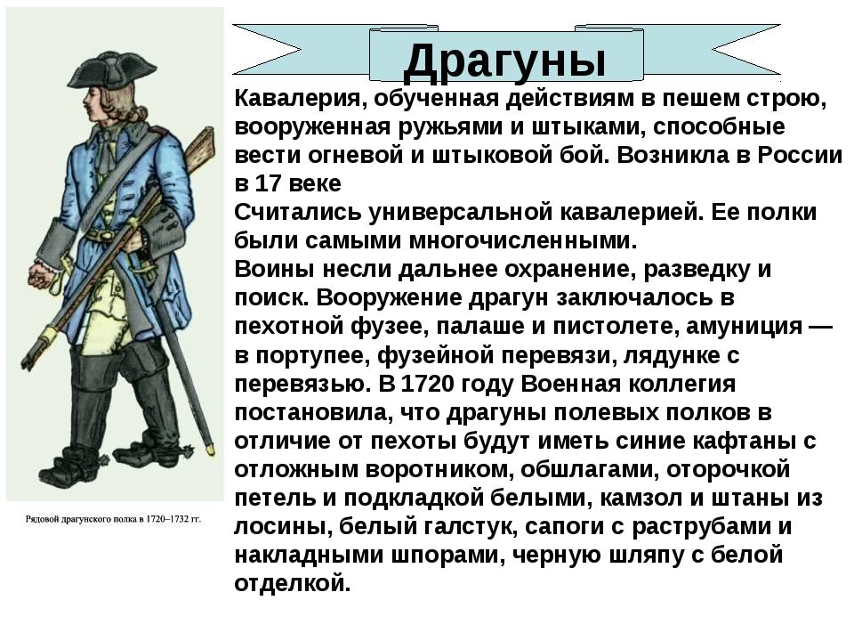 Кавалерия, обученная действиям в пешем строю, вооруженная ружьями и штыками,...