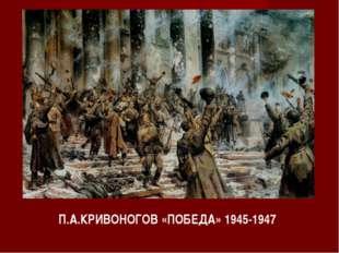 П.А.КРИВОНОГОВ «ПОБЕДА» 1945-1947