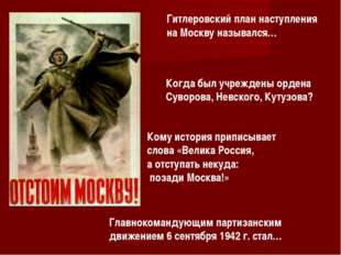 Гитлеровский план наступления на Москву назывался… Когда был учреждены ордена