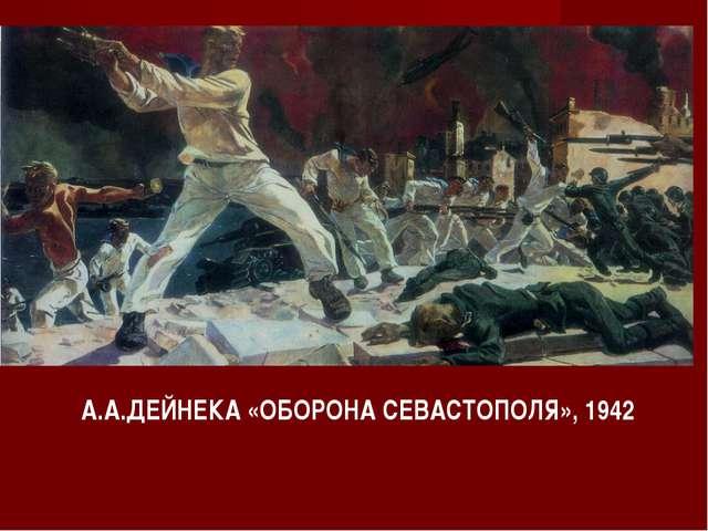 А.А.ДЕЙНЕКА «ОБОРОНА СЕВАСТОПОЛЯ», 1942